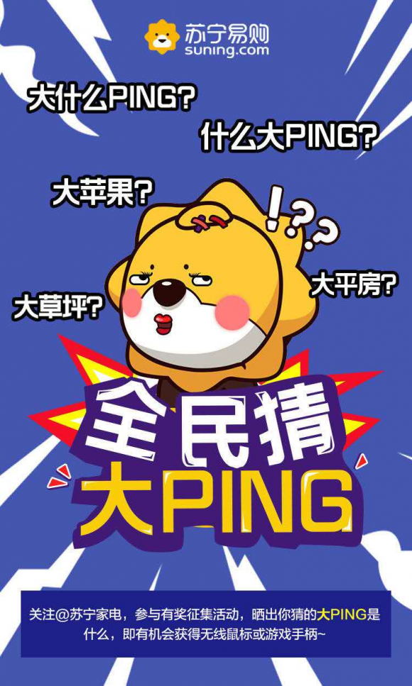 """""""抢大PING""""刷爆朋友圈,网友:苏宁又有啥神操作?"""