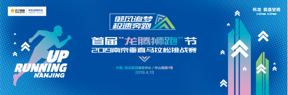 2019科龙空调南京垂直马拉松,梦辰喊你来挑战