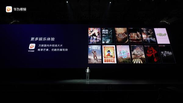 华为视频为HUAWEI P30系列定制新机权益,畅享综合视频入口新体验