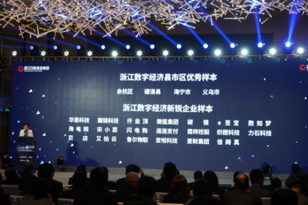全力助推浙江数字经济发展 闪电购入选首批2019浙江数字经济优秀案例