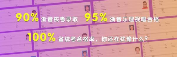 杭州悦点音乐艺考培训录取率100%——惊人成绩背后的教学模式