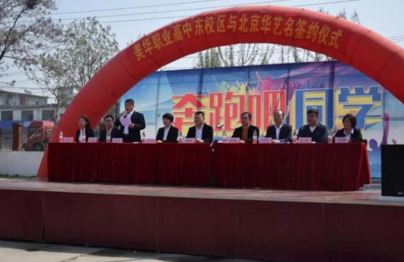 """热烈祝贺""""美华职业高中东校区与北京华艺名教育""""正式签约"""