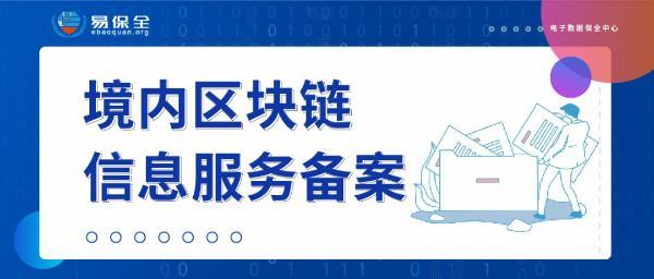 易保全获国家网信办首批境内区块链信息服务备案