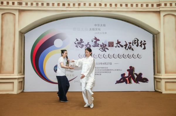 """活力宝安·太极同行——海格堡""""世界太极日""""活动成功举办"""