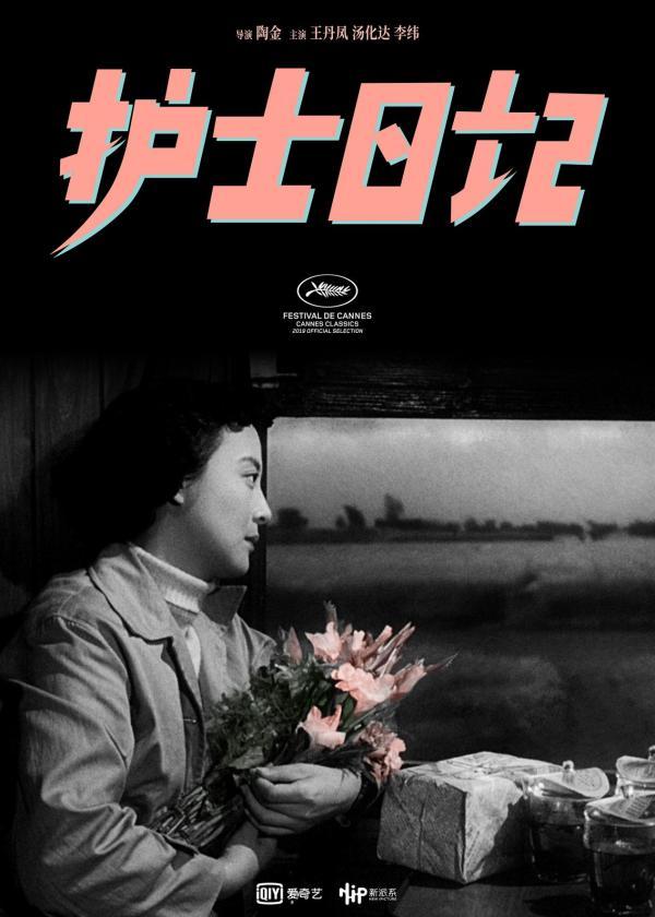 爱奇艺联合新派系修复电影《护士日记》入围戛纳国际电影节 技术