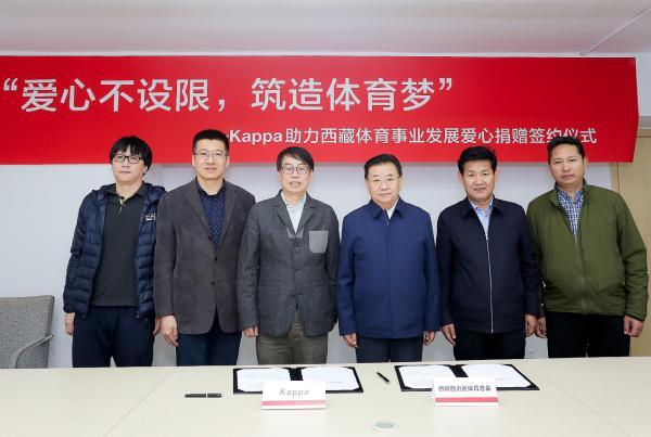 """Kappa与西藏自治区体育总会共同启动""""爱心不设限"""