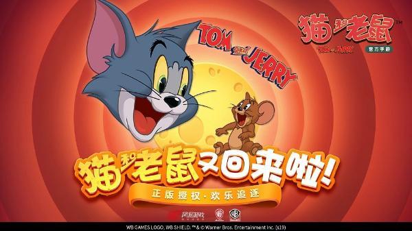 喜大普奔 《猫和老鼠》出手游了!