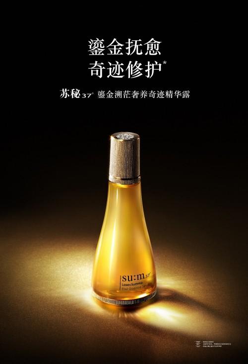 苏秘37°(SU:M37°)宣布娜扎为品牌全球代言人