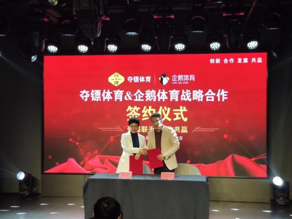 企鹅体育与夺镖体育达成战略合作 助力中国飞镖运动发展