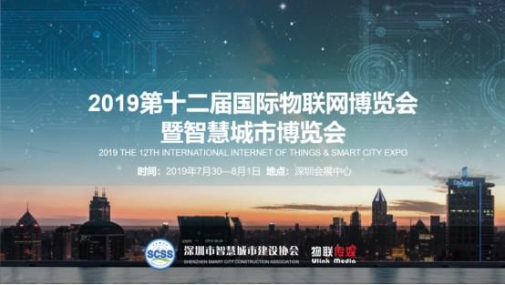 2019深圳国际智慧城市博览会7月隆重开幕