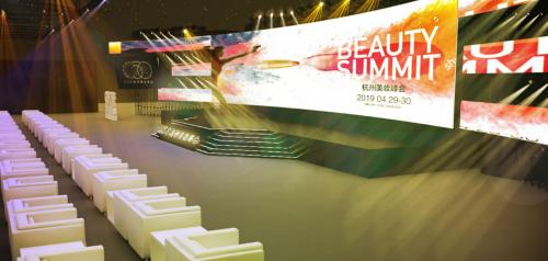 杭州美妆峰会将于4月29日在杭州国际博览中心举办
