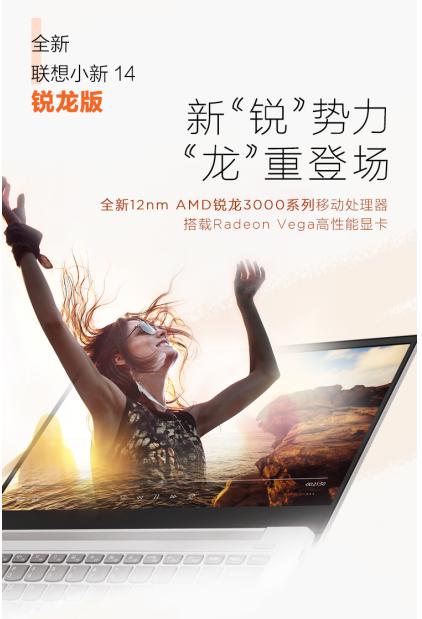 AMD锐龙3000再发力,联想小新14 2019锐龙版3799预约中!