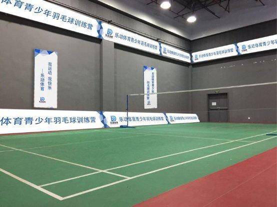 运动少年最好的培训机构——乐动体育