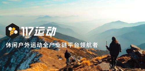 117运动旗下新品猛犸云将于5月下旬召开发布会