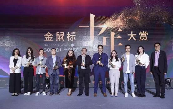 """新潮传媒荣获金鼠标10周年""""数字营销创新力互联网平台""""奖"""