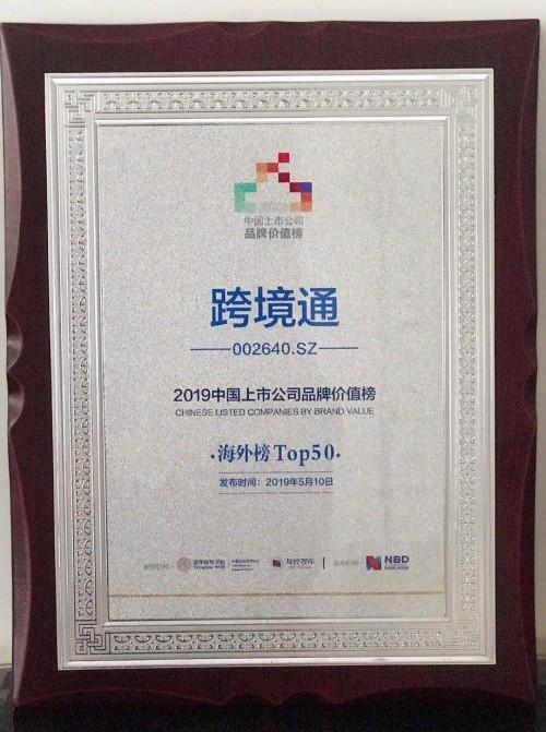"""跨境通荣获""""中国上市公司品牌价值榜-海外榜TOP50"""""""