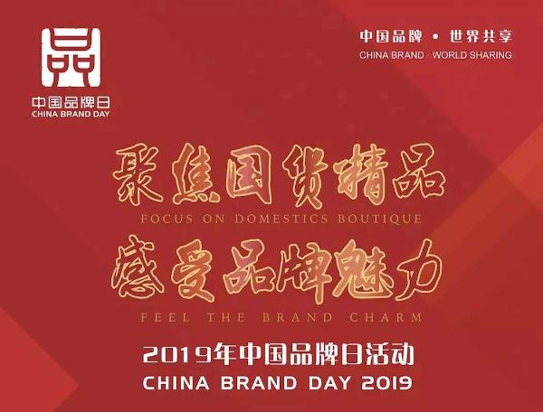 2019年中国品牌日活动即将盛大启幕