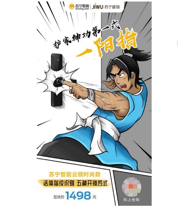 苏宁智能云锁专注居家安全防护,618期间低至1498元