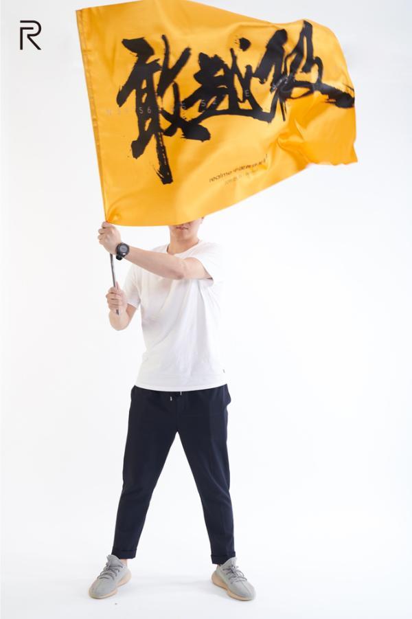"realme国内首场发布会邀请函曝光,立Flag将做""敢越级""的主流手机品牌"