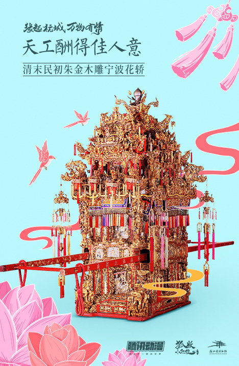 """狐妖小红娘与杭州""""再续前缘"""",国漫让杭州化身纯爱之城"""