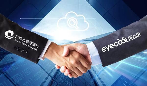 眼神科技牵手广西北部湾银行,打造西南区域智慧银行标杆