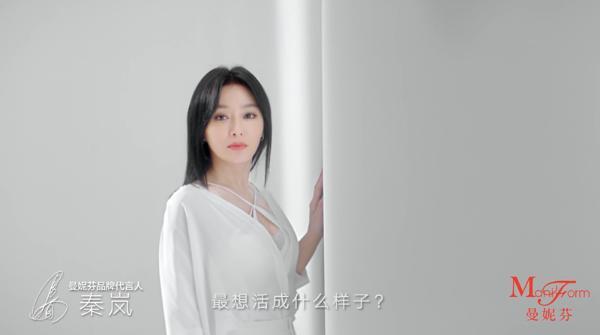 曼妮芬×秦岚:活得通透,爱得明白