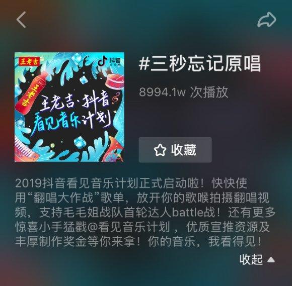 """王老吉携抖音发起2019看见音乐计划,""""踢馆赛""""赛道正式开启"""