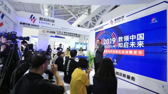 数知科技董事长张志勇:打造数字经济新引擎