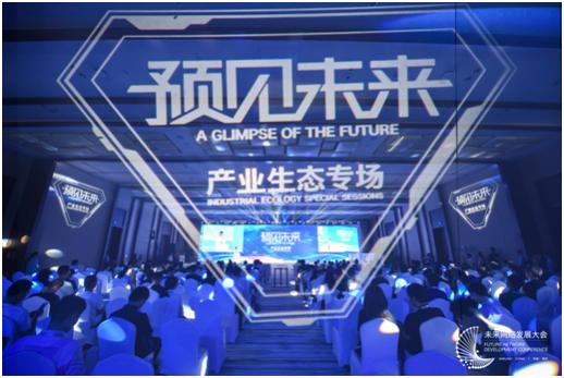 第三届未来网络发展大会圆满落幕硕果累累彰显强国实力