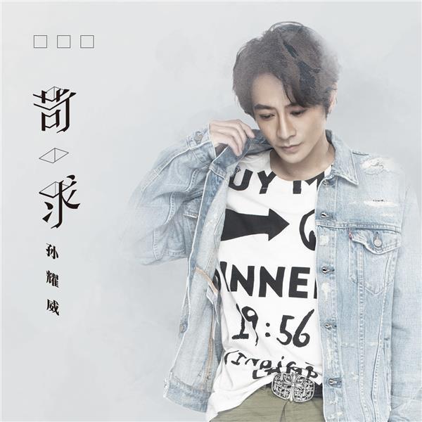 孙耀威国语专辑重磅发布第二主打曲《苛求》深情上线酷狗