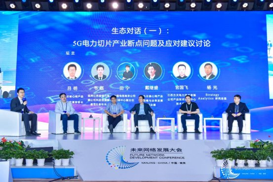 "5G改变社会 第三届未来网络发展大会""预见未来""产业生态论坛活动圆满举办"