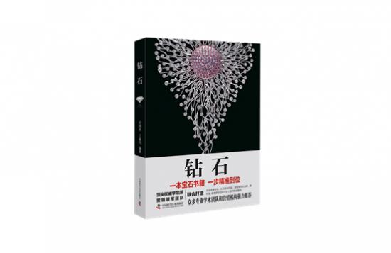 """菜百首饰:钻石与中国传统婚礼文化的""""幸福碰撞"""""""