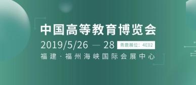 第53届中国高等教育博览会即将开幕,智慧教室再