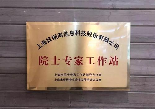 找钢网科研再下一城:院士专家工作站建设通过中国科协认证
