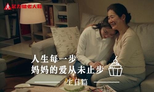 """足力健母亲节视频首发:拒绝朋友圈孝子,这次来点""""走心""""的"""