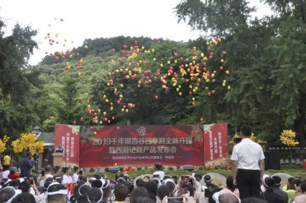 2019年千年银杏谷四季游全新开园暨西游记产品发布会盛大开幕