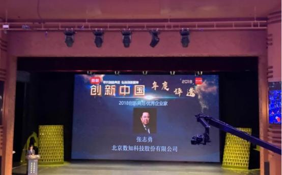 """数知科技董事长张志勇荣获科技日报""""创新中国2018年度优秀企业家"""""""