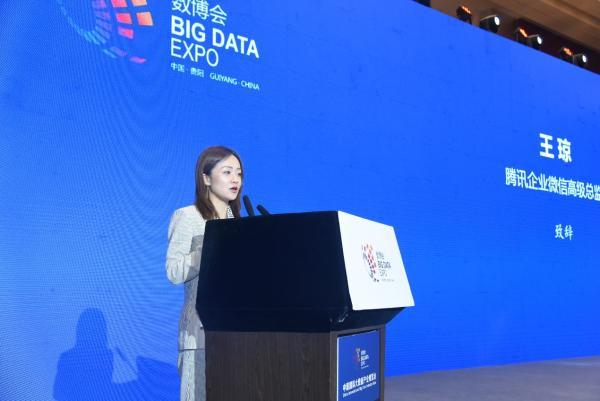 政务微信亮相2019数博会:连接政府、企业、个人,数字化能力助力服务型政府的建设