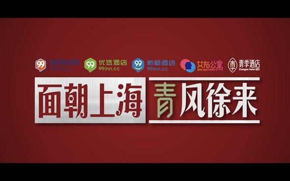 面朝上海·青风徐来:99旅馆连锁申城品牌推介会圆满落幕