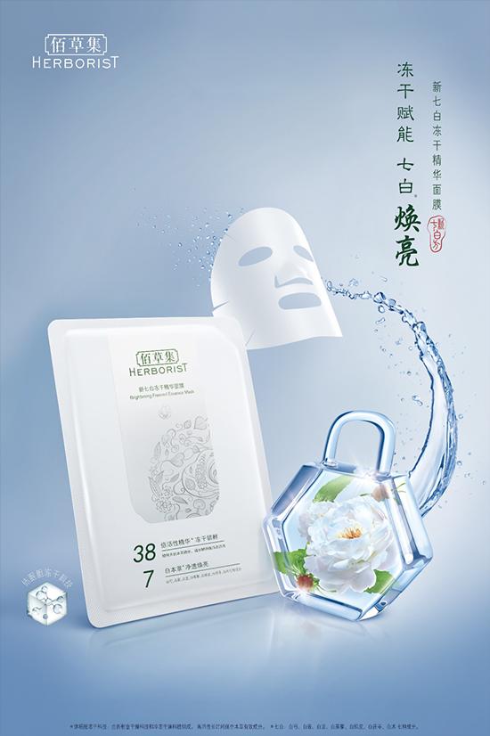 """佰草集冻干面膜系列 开启""""黑科技""""护肤新大门"""
