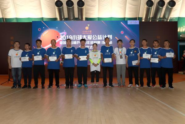 2019小球大爱保定启动,王楠领衔创建乒乓球校园体魄教育基地