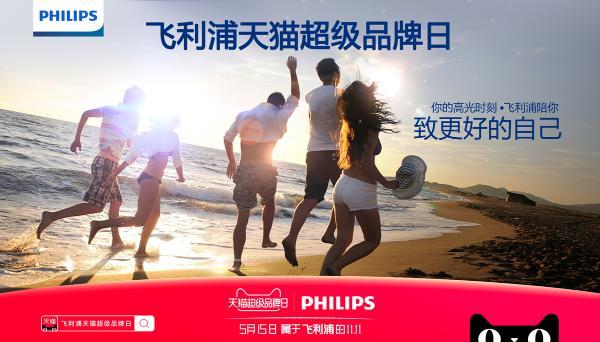 飞利浦天猫超级品牌日,以健康科技助你点亮人生高光时刻