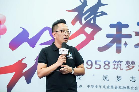 """《筑梦未来 与爱童行》""""9958筑梦关爱基金""""项目正式启动"""