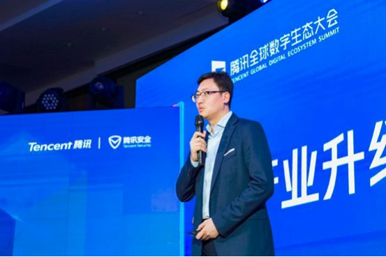 腾讯安全专家服务亮相全球数字生态大会,为企业提供一站式安全服务