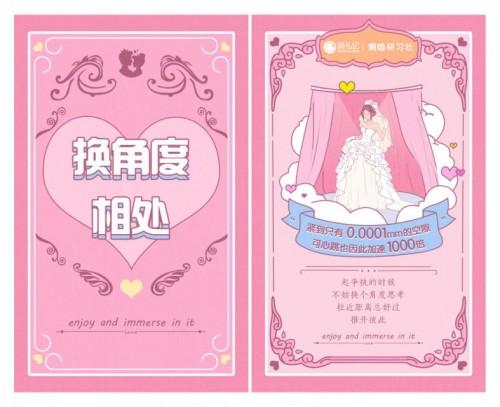 如何让爱情保鲜?婚礼纪520发布《说爱哲学》,只能帮你到这里了!