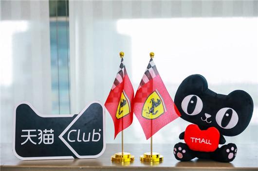 2019法拉利嘉年华点爆夏日激情, 天猫Club x 法拉利俱乐部战略合作开启全球之旅