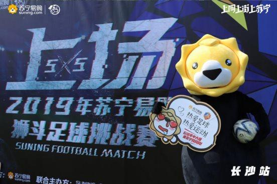 苏宁狮斗足球迎来城市赛,近千名队员火热开踢
