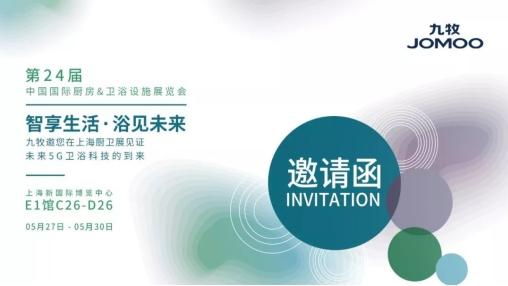 2019上海厨卫展 看民族高端卫浴品牌九牧如何酷炫开撩