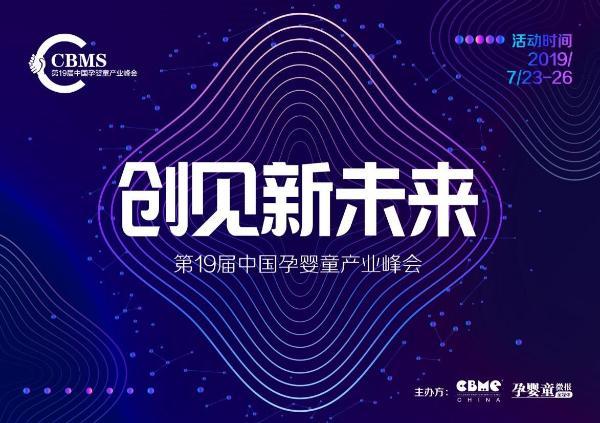"""""""创见新未来""""——2019 CBME中国孕婴童产业峰会启动报名"""