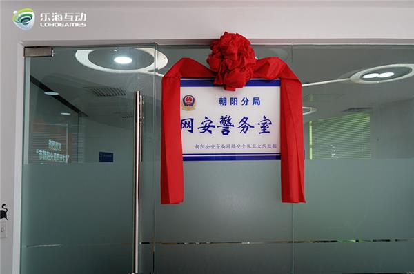 """乐海互动""""网安警务室""""挂牌成立 警企携手共创网络安全"""